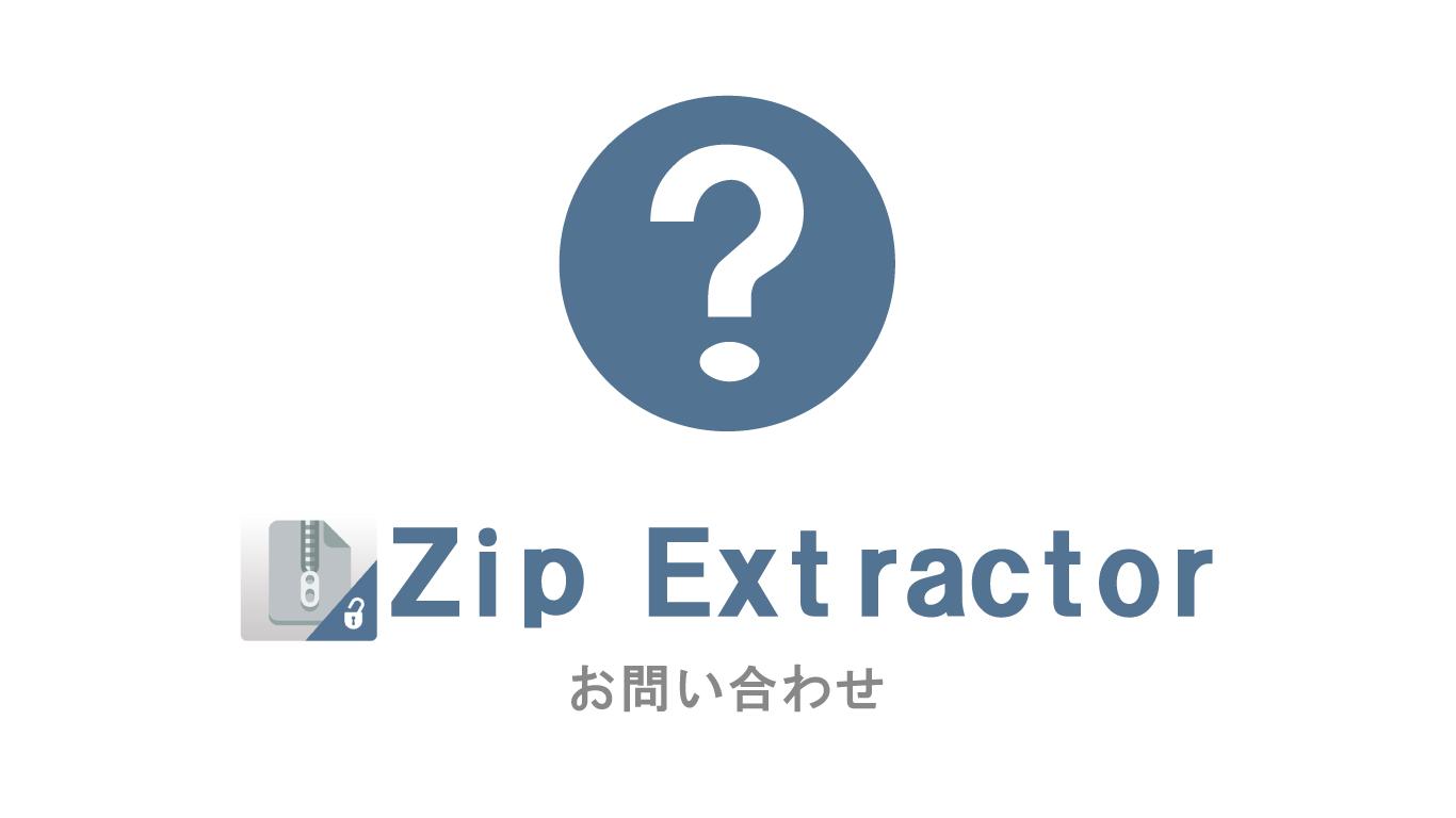 Zip Extractorの無料トライアル・お問い合わせはこちらより!