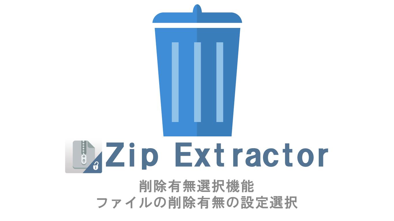 Zip Extractor削除有無選択機能
