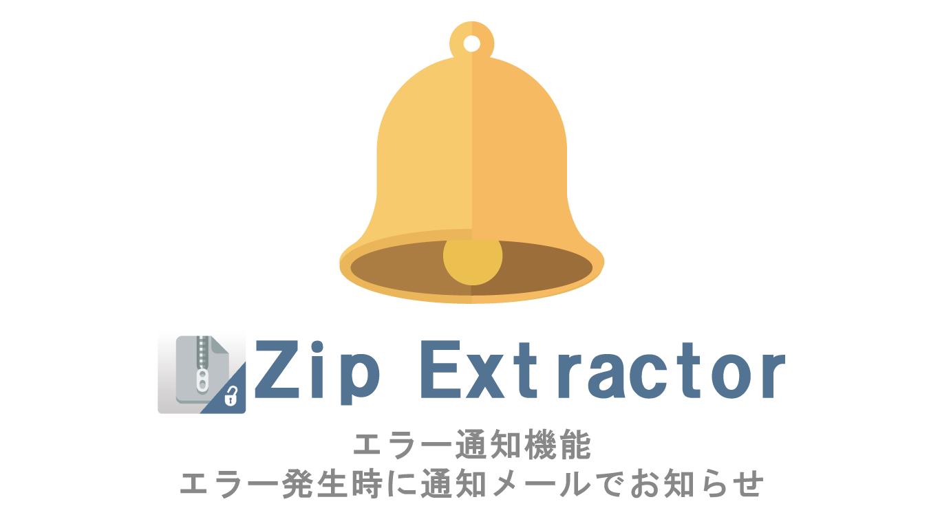 Zip Extractorのエラー通知機能