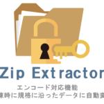 Zip Extractor エンコード対応機能