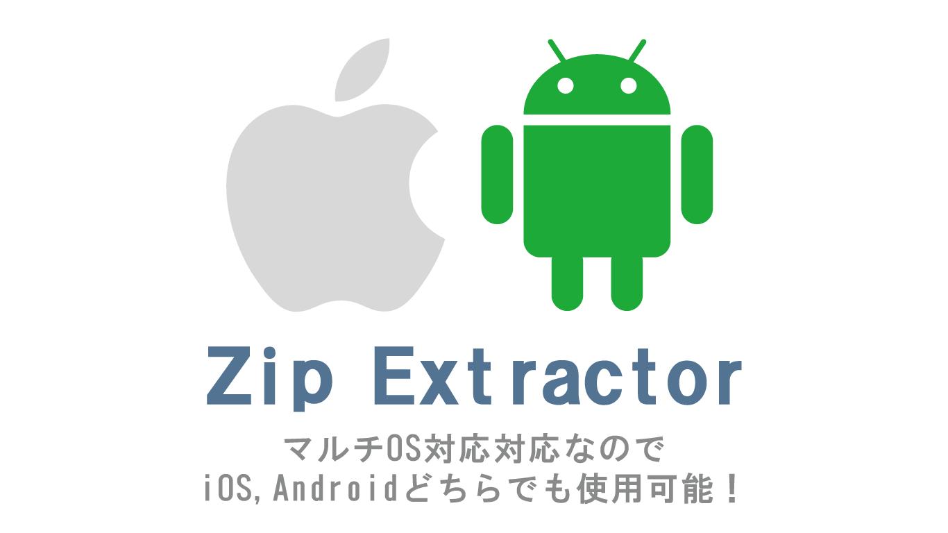 Zip Extractor(MDM&MAM対応Zip解凍アプリ)はマルチOS対応