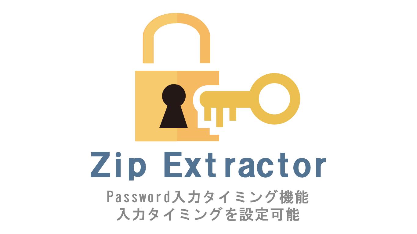 Zip Extractor Password入力タイミング選択機能